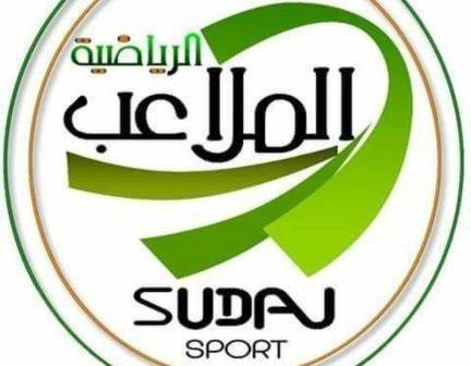 السودان : قناة الملاعب تحظى بالممتاز حتى 2020